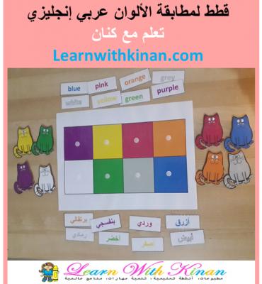تعليم الألوان للأطفال