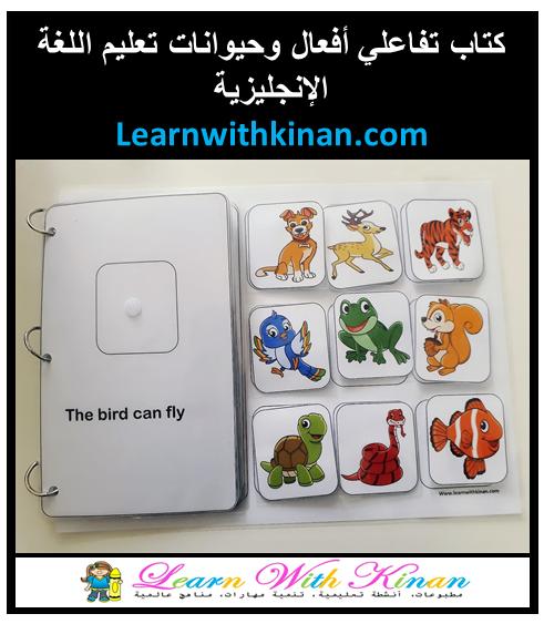 كتاب تفاعلي أفعال وحيوانات تعليم اللغة الإنجليزية