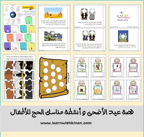 قصص للأطفال عن خروف العيد 5